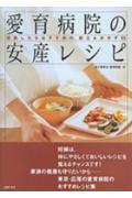 【送料無料】愛育病院の安産レシピ
