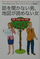 【送料無料】話を聞かない男、地図が読めない女 [ アラン・ピーズ ]