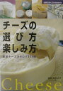 【送料無料】チーズの選び方・楽しみ方