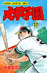 大甲子園(17) (少年チャンピオンコミックス) [ 水島新司 ]