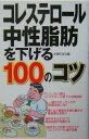 コレステロ-ル・中性脂肪を下げる100のコツ