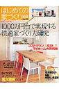 はじめての家づくりbook(no.28)