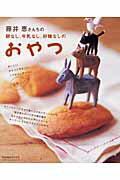 【送料無料】藤井恵さんちの卵なし、牛乳なし、砂糖なしのおやつ