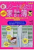 【送料無料】新レシート貼るだけ家計簿