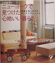 上野朝子のニューヨークで見つけた心地いい暮らし