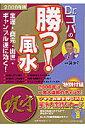 Dr.コパの勝つ!風水(2006年版)