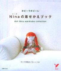 【送料無料】Ninaの着せかえブック
