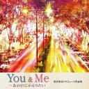 【送料無料】You & Me 〜あの日にかえりたい 荒井由実トリビュート作品集 [ (V.A.) ]