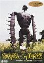 ジブリ美術館 宮崎駿とジブリ美術館