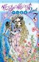 花冠の竜の国2nd(7) (プリンセスコミックス) [ 中山星香 ]