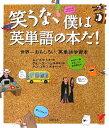 笑うな、僕は英単語の本だ!