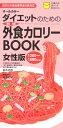 【送料無料】ダイエットのための外食カロリ-book新版