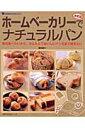 おもいっきりDON 飯田順子 ホームベーカリー レシピ