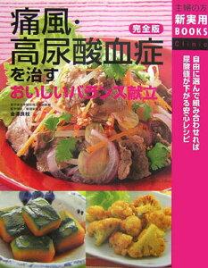 【送料無料】痛風・高尿酸血症を治すおいしいバランス献立完全版