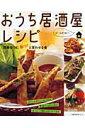 【送料無料】【新春_ポイント2倍】おうち居酒屋レシピ