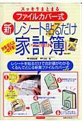 【送料無料】ファイルカバー式新レシート貼るだけ家計簿
