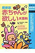 【送料無料】赤ちゃんが欲しい大百科最新版