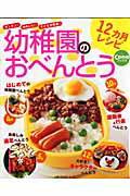 【送料無料】幼稚園のおべんとう12カ月レシピ