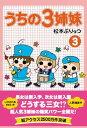 【予約】 うちの3姉妹(3)