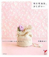 【送料無料】布と毛糸を、少しずつ‥