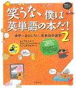 笑うな、僕は英単語の本だ!(2)