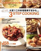 ヤミーさんの3 step cooking
