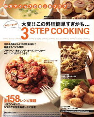 【送料無料】ヤミーさんの3 step cooking