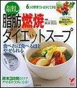 【送料無料】毒出し脂肪燃焼ダイエットスープ [ 岡本羽加 ]
