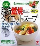 毒出し脂肪燃焼ダイエットスープ