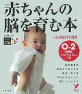 赤ちゃんの脳を育む本 0〜2歳発達別カリキュラムつき
