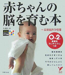 【楽天ブックスならいつでも送料無料】赤ちゃんの脳を育む本 [ 久保田競 ]