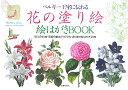 「花の塗り絵絵はがきbook」