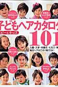 【送料無料】子どもヘアカタログ101