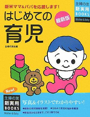 【送料無料】はじめての育児最新版
