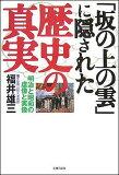 「坂の上の雲」に隠された歴史の真実 [ 福井雄三 ]