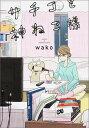 サチコと神ねこ様 (B's-LOG COMICS) [ wako ]