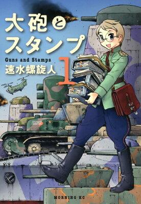 【送料無料】大砲とスタンプ(1)