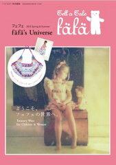 【送料無料】fafa 2012 Spring&Summer