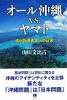 オール沖縄vs.ヤマト 政治指導者10人の証言 [ 山田文比古 ]