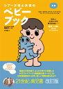 【楽天ブック】新編シアーズ博士夫妻のベビーブック 671p 3780円