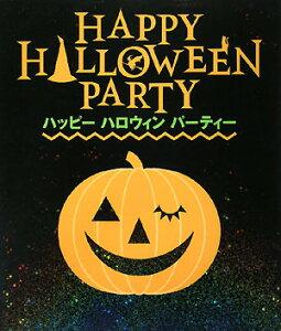 【送料無料】ハッピーハロウィンパーティー