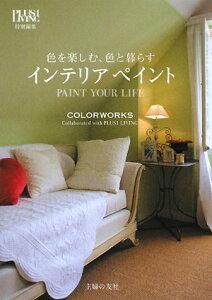 【送料無料】色を楽しむ、色と暮らすインテリアペイント [ 主婦の友社 ]