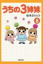 うちの3姉妹(8)