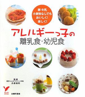 【送料無料】アレルギ-っ子の離乳食・幼児食