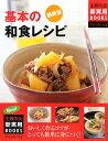 【送料無料】基本の和食レシピ最新版