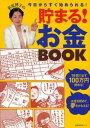 荻原博子の貯まる!お金book