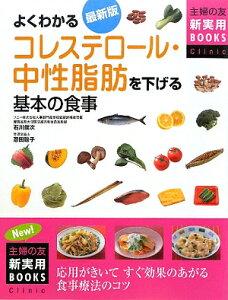 【送料無料】よくわかるコレステロール・中性脂肪を下げる基本の食事 [ 主婦の友社 ]