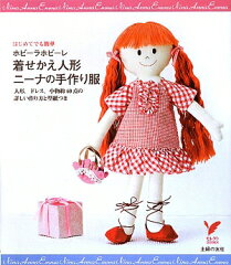 【送料無料】着せかえ人形ニーナの手作り服