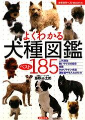 【送料無料】よくわかる犬種図鑑ベスト185