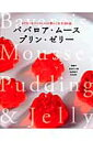 【送料無料】ババロア・ムース・プリン・ゼリー